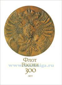 Флот России. 300 лет. Russian Fleet. 300 years