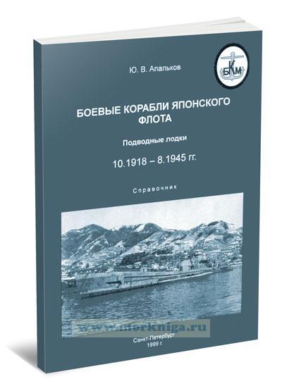 Боевые корабли японского флота. Подводные лодки 1918-1945