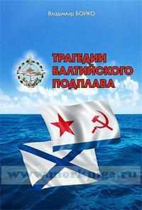 Трагедии Балтийского Подплава