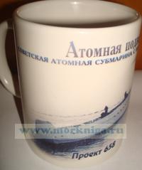 Кружка Атомная подводная лодка проекта 658