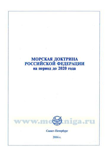 Морская Доктрина Российской Федерации на период до 2020 года 2018 год. Последняя редакция