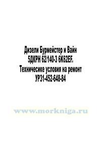 Дизели Бурмейстер и Вайн 5ДКРН 62/140-3 и 6K62EF. Техничесике условия на ремонт УР31-452-648-84
