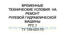 Временные технические условия на ремонт рулевой гидравлической машины РГС 1 ТУ 159-023-70
