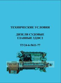 Дизели судовые главные 3Д20С2. Технические условия ТУ 24.06.5611-77