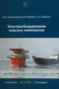 Электрооборудование морских комплексов: учебное пособие