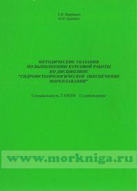 Методические указания по выполнению курсовой работы по дисциплине