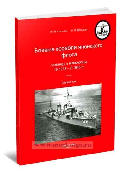 Боевые корабли японского флота. Эсминцы и миноносцы. 10.1918 - 8.1945 г.г. Часть 1