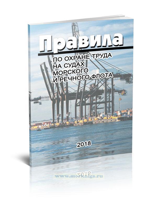 Правила по охране труда на судах морского и речного флота 2018 год. Последняя редакция
