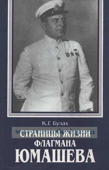 Страницы жизни флагмана Юмашева