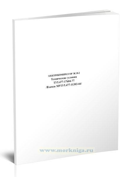Электрокомпрессор ЭК10-2 Технические условия ТУ5.477-17604-77 (Взамен МРТУ5.477-11303-66)