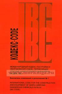 Бюллетень № 1 к Международному кодексу постройки и оборудования судов, перевозящих опасные химические грузы наливом
