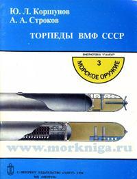 Торпеды ВМФ СССР