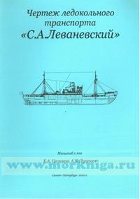 Чертежи кораблей. Чертеж ледокольного транспорта