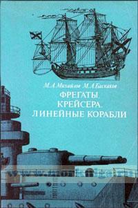 Фрегаты, крейсера, линейные корабли