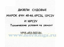 Дизели судовые марок 6ЧН 40-46, 6РС2L, 12HC2V и 16РС2V. Технические условия на ремонт. УР15-452-002-86