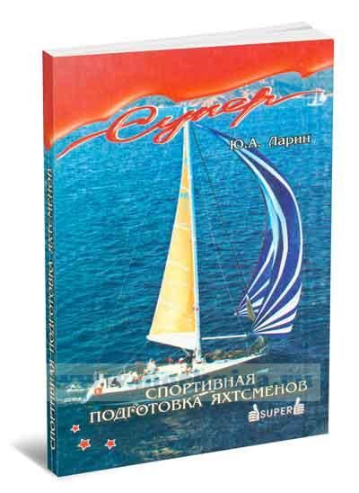 Спортивная подготовка яхтсмена. Издание 2-е, переработанное и дополненное