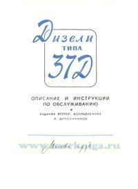 Дизели типа 37Д. Описание и инструкция по обслуживанию (2 изд.)
