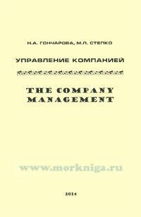 Управление компанией. The company management: практикум по английскому языку