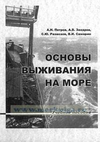 Основы выживания на море: учебное пособие
