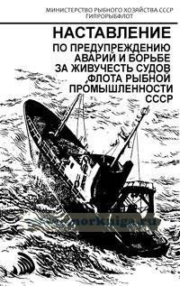 Наставление по предупреждению аварий и борьбе за живучесть судов флота рыбной промышленности СССР (НБЖР - 80)