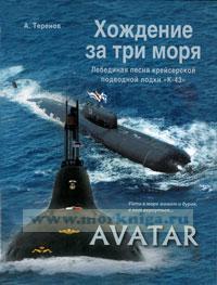 Хождение за три моря. AVATAR. Лебединая песня крейсерской подводной лодки