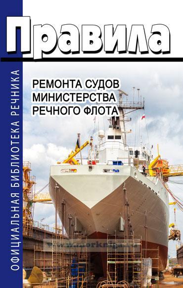 Правила ремонта судов министерства речного флота 2018 год. Последняя редакция