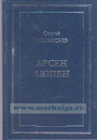 Арсен Люпен. Перед вахтой. Соленый лед. В 3-х томах
