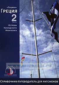 Греция, острова Кикладского архипелага, справочник-путеводитель для яхтсменов, на русском языке.
