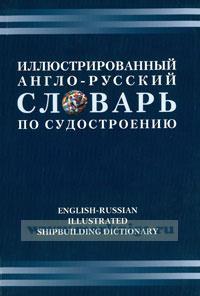 Иллюстрированный англо-русский словарь по судостроению