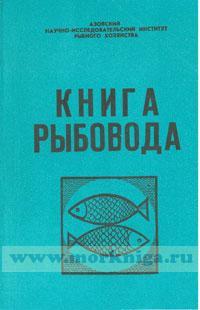 Книга рыбовода. Рекомендации для работников прудового рыбоводства