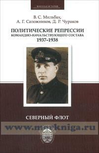 Политические репрессии командно-начальствующего состава. 1937-1938. Северный флот