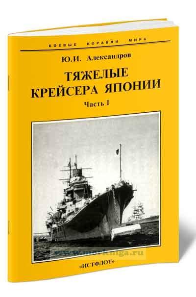 Тяжелые крейсера Японии. В 2 частях. Часть 1