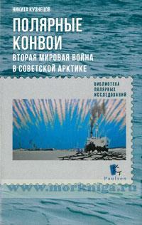Полярные конвои. Вторая мировая война в Советской Артике