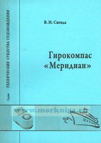Гирокомпас