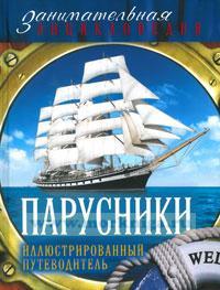 Парусники: Иллюстрированный путеводитель