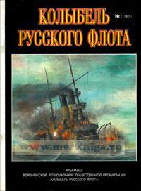 Колыбель Русского флота. Выпуск 1