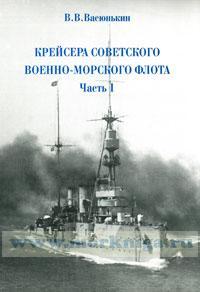 Крейсера Советского военно-морского флота. Часть 1