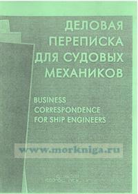 Деловая переписка для судовых механиков. Business correspondence for ship engineers. Пособие на русском и английском языках.