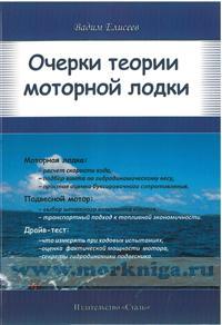 Очерки теории моторной лодки (Эксплуатационные свойства при глиссировании)