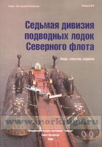 Седьмая дивизия подводных лодок Северного флота. Люди, события, корабли