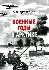 Военные годы в Арктике. Воспоминания почетного полярника (2-е издание, дополненное)