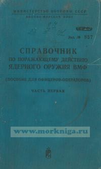 Справочник по поражающему действию ядерного оружия ВМФ (пособие для офицеров-операторов). Часть первая