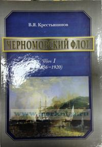 Черноморский флот. 1856-1920 годы. Том 1