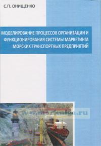 Моделирование процессов организации и функционирования системы маркетинга морских транспортных предприятий