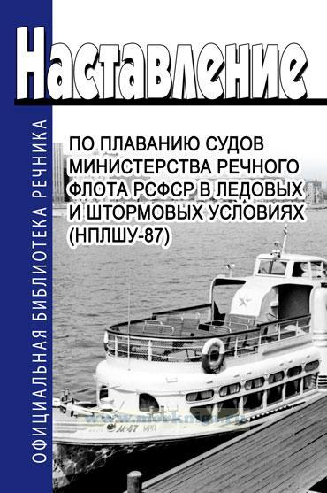 Наставление по плаванию судов Министерства речного флота РСФСР в ледовых и штормовых условиях (НПЛШУ-87) 2019 год. Последняя редакция