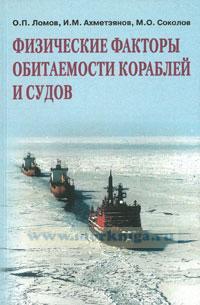Физические факторы обитаемости кораблей и судов: монография