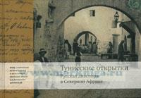 Тунисские открытки. Русская диаспора в Северной Африке