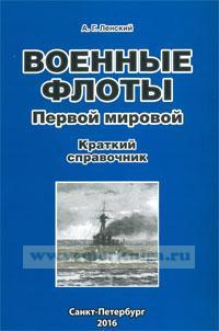 Военные флоты Первой мировой. Краткий справочник