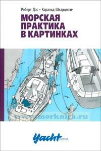 Морская практика в картинках (2-е издание, исправленное и дополненное)