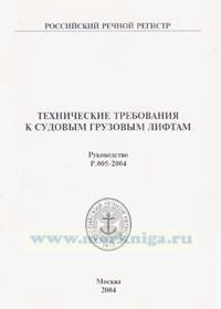 Технические требования к судовым грузовым лифтам. Р 005-2004
